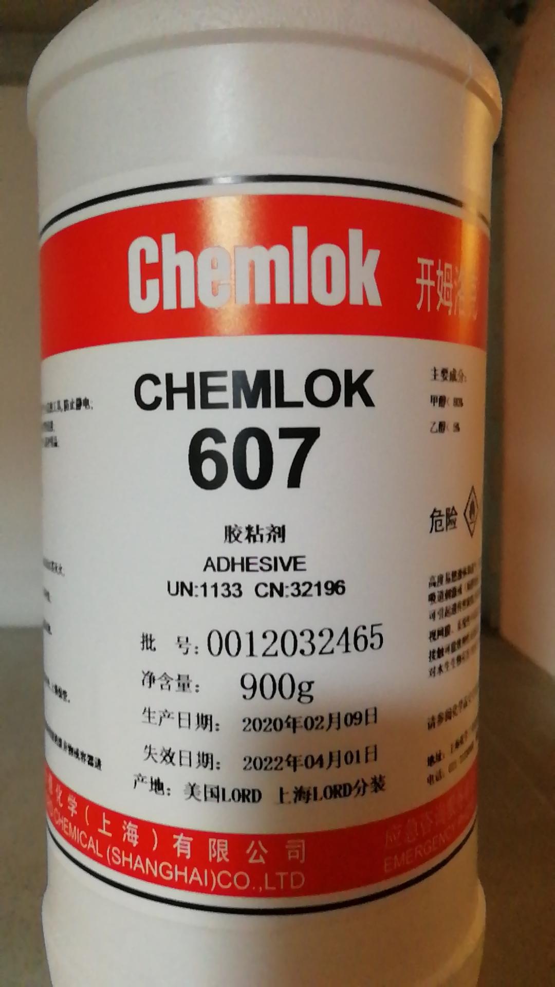 开姆洛克607